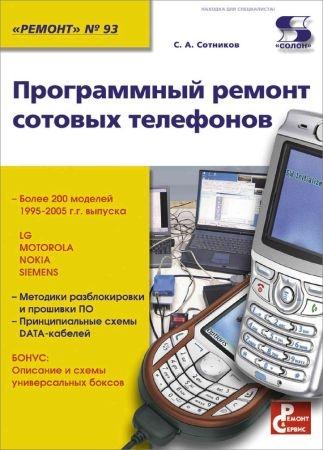 Программный ремонт сотовых телефонов