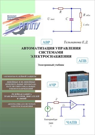 Автоматизация управления системами электроснабжения. Электронный учебник