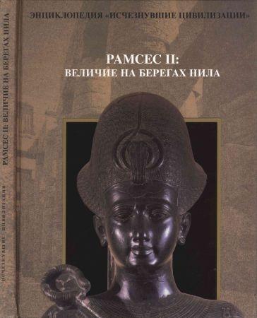 Рамсес II: Величие на берегах Нила