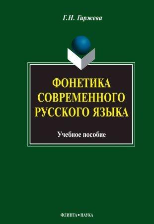 Фонетика современного русского языка