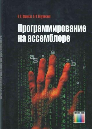 Программирование на ассемблере