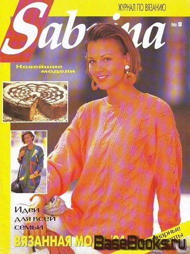 Sabrina №8 1994