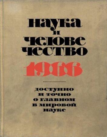 Наука и человечество 1966. Международный ежегодник