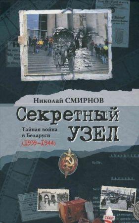 Секретный узел. Тайная война в Беларуси (1939-1944)