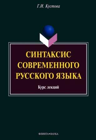 Синтаксис современного русского языка. Курс лекций