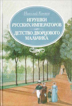Игрушки русских императоров. Детство дворцового мальчика