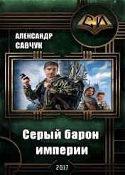 Александр Савчук - Серый барон империи