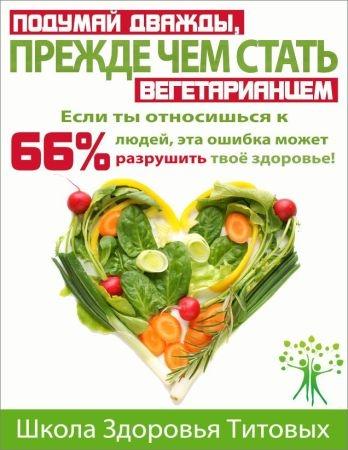 Подумай дважды, прежде чем стать вегетарианцем