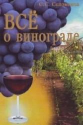 Всё о винограде