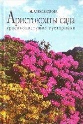 Аристократы сада. Красивоцветущие кустарники
