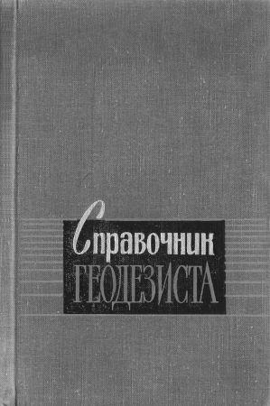 Справочник геодезиста