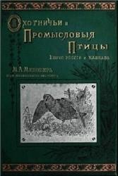 Охотничьи и промысловые птицы Европейской России и Кавказа (2 тома и атлас птиц)
