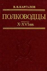 Полководцы X - XVI вв.