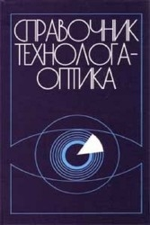Справочник технолога-оптика