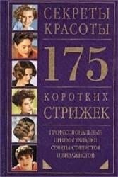 Секреты красоты. 175 коротких стрижек