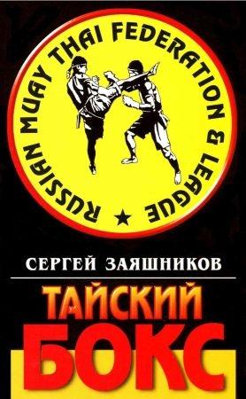 Тайский бокс. Учебно-методическое пособие