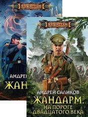 Андрей Саликов - Жандарм. Цикл из 2 книг
