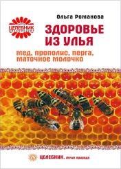 Романова Ольга - Здоровье из улья. Мед, прополис, перга, маточное молочко