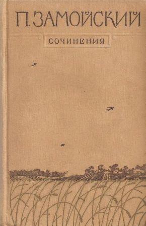 Замойский П. - Сочинения в 2 томах