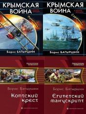 Борис Батыршин - Сборник сочинений (7 книг)