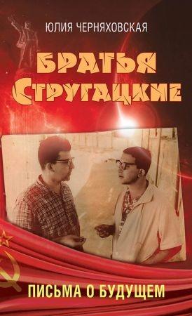 Братья Стругацкие. Письма о будущем