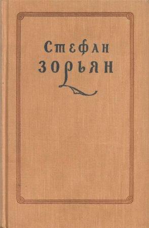 Зорьян С. - Избранные призведения