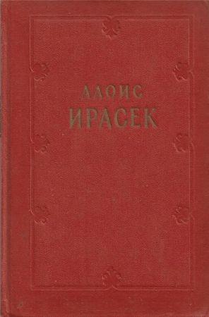 Ирасек А. - Сочинения в 8 томах (10 книг)