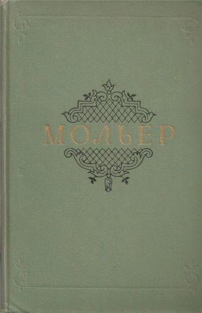 Мольер Ж.-Б. - Собрание сочинений в 2 томах