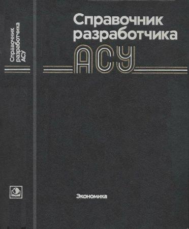 Справочник разработчика АСУ