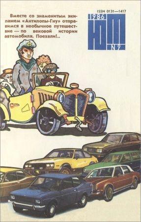 Юный техник №9 1986