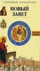 Новый Завет. Популярная энциклопедия