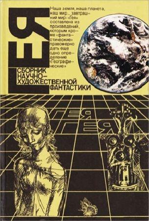 Гея. Сборник научно-художественной фантастики (1988)