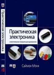 Монк Саймон - Практическая электроника. Иллюстрированное руководство для радиолюбителей