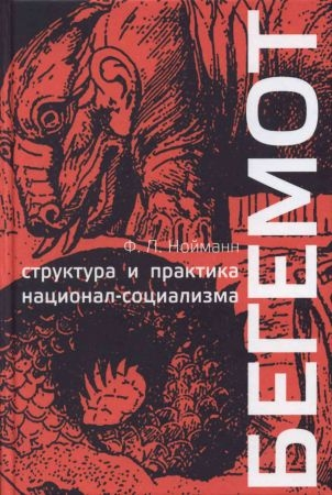 Бегемот. Структура и практика национал-социализма 1933-1944
