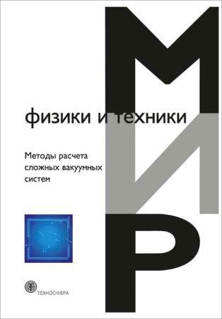 Методы расчета сложных вакуумных систем