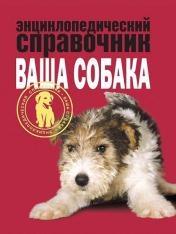Елена Мычко - Ваша собака: энциклопедический справочник
