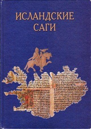 Исландские саги. Том 1. Сага о Курином Торире