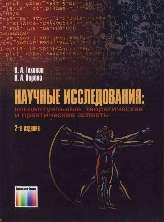 Научные исследования: концептуальные, теоретические и практические аспекты