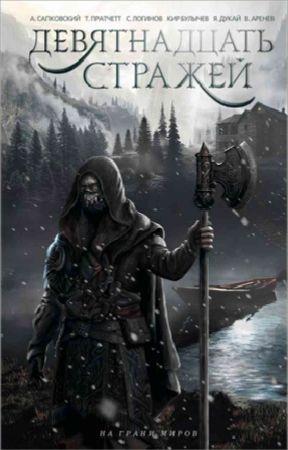 Девятнадцать стражей (сборник)