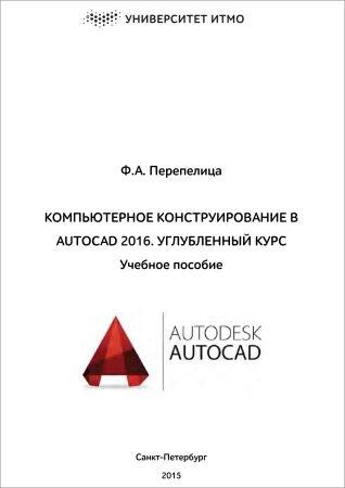 Компьютерное конструирование в AutoCAD 2016. Углубленный курс