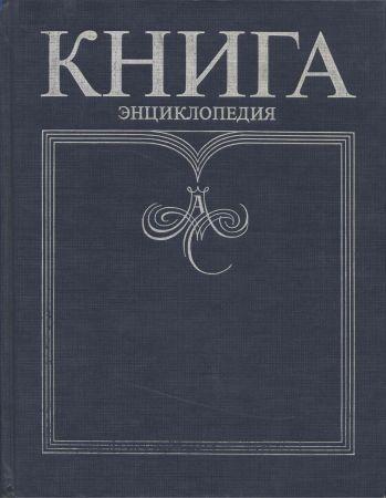 Книга: Энциклопедия