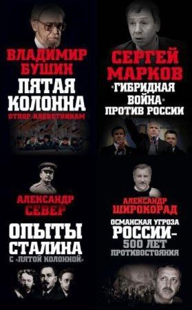 Враги России. Серия из 7 книг