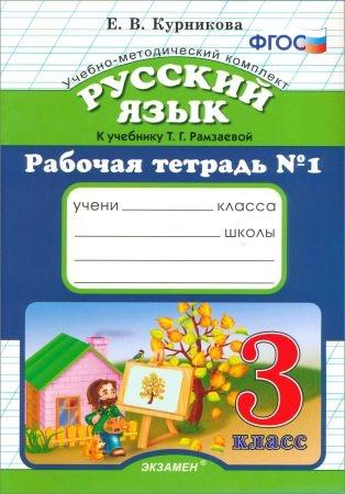 Русский язык 3 класс. Рабочие тетради к учебнику Т.Г. Рамзаевой (3 тетради)