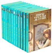 Урсула Ле Гуин - Миры Урсулы Ле Гуин (9 томов)