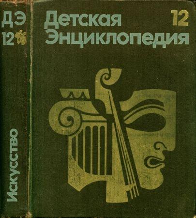 Детская энциклопедия в 12 томах. Том 12. Искусство