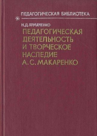 Педагогическая деятельность и творческое наследие А.С. Макаренко