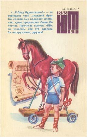 Юный техник №11 1986