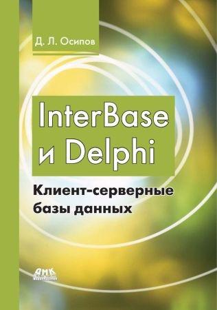 InterBase и Delphi. Клиент-серверные базы данных (+file)