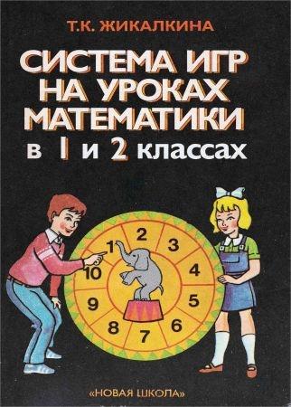 Система игр на уроках математики в 1 и 2 классах
