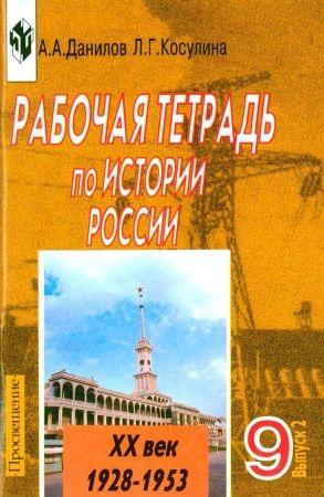 Рабочая тетрадь по истории России. XX век. В 2-х выпусках. 9 класс